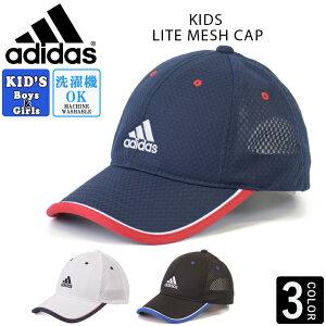 アディダス adidas キッズ キャップ メッシュキャップ 帽子 子供 男の子 女の子 日よけ 熱中症対策 スポーツ サッカー 紫外線 ADIDAS