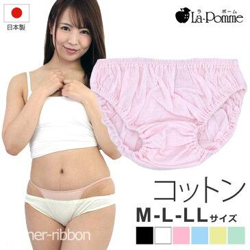 セクシー ランジェリー ラポーム La-Pomme セクシーランジェリー ショーツ スキャンティ 定番 シンプル フルバック コットン 綿 100% 531 日本製 セクシー下着 下着 通販 日本 made in japan sexy lingerie SEXY レディース 大人