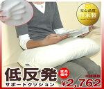 サポートクッション/日本製/授乳クッション/腰痛対策