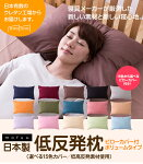 mofua(R)日本製低反発枕ピローカバー付ボリュームタイプ(選べる15色カバー/低高反発素材使用)43×63cm