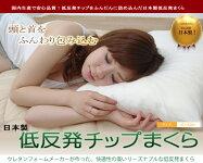 【日本製】ウレタンチップ枕低反発チップ枕低反発まくらウレタン枕国産低反発低反発枕横向き枕じんわり沈んで頭と肩を包み込む◆横向き姿勢にもフィット◆寝がえりしやすい◆