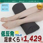 日本製/低反発足枕/激安/らくらく足まくら