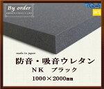 防音材・吸音材ウレタンフォーム◆NK(黒)◆厚み20mm◆1000×2000mm