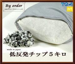 純日本製◆低反発ウレタンチップ◆5キロ