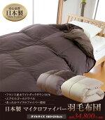 フランス産ホワイトダックダウン90%使用日本製マイクロファイバー羽毛布団(ダブルサイズ)