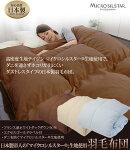 日本製帝人の「マイクロシルスター」生地使用羽毛布団(ダブルサイズ)