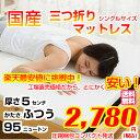 【送料無料】 マットレス シングルサイズ 三つ折り ウレタン 日本製 軽量 硬め 厚さ5cm 95ニ...