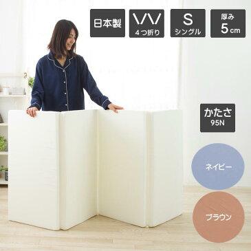 三つ折り から 四つ折り に リニューアル して さらに 収納 便利 日本製 ウレタン マットレス シングルサイズ 軽量 硬め 厚さ5cm 95ニュートン 2段ベッド 【硬さ均一ふつう】