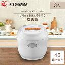 炊飯器 3合 RC-MD30-W送料無料 一人暮らし 炊飯ジ...