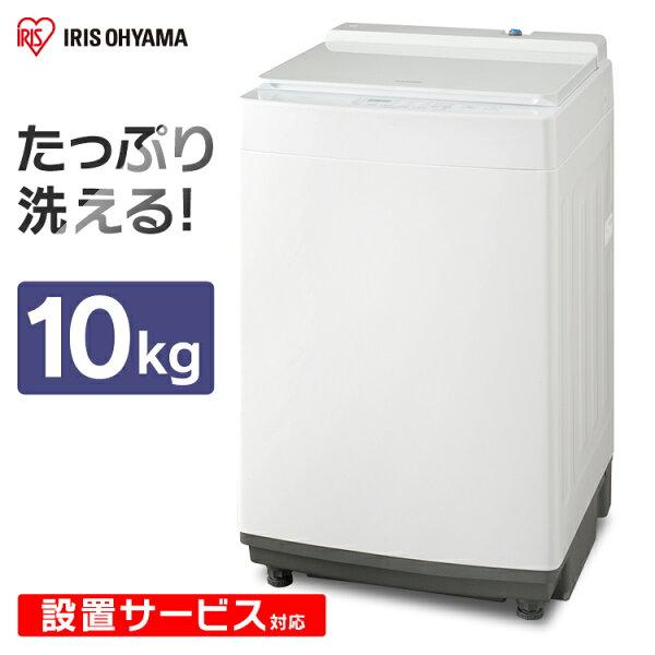 《洗剤プレゼント》洗濯機10kgアイリスオーヤマ全自動洗濯機PAW-101E一人暮らしひとり暮らしコンパクト洗濯大容量せんたく洗