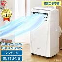 《1,000円OFFクーポン配布中》移動式エアコン クーラー...