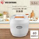 炊飯器 5.5合RC-MD50-W送料無料 小型 炊飯ジャー...