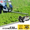 充電式ヘッジトリマー18VJHT530送料無料芝刈り機刈払機芝刈機庭雑草防虫緑除草草刈り機草刈機アイリスオーヤマ