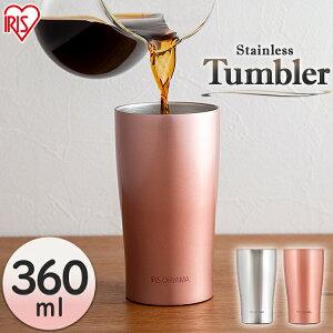 タンブラー 保温 保冷 ステンレスタンブラー STL-360送料無料 おしゃれ コーヒー お酒 ビール ステンレス 洗いやすい 真空断熱 保冷タンブラー コップ プレゼント 水分補給 飲み物 シルバー ピンクゴールド アイリスオーヤマ