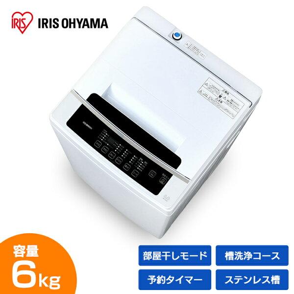 洗濯ネットプレゼント 洗濯機一人暮らし6kg全自動洗濯機IAW-T602Eアイリスオーヤマ6キロ小型小型洗濯機新品静音全自動洗