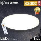 シーリングライト おしゃれ 6畳 CL6D-5.0送料無料 LED リモコン付 リモコン 照明 天井 LEDシーリングライト LED照明 天井照明 照明器具 明るい 調光 LED シーリング ライト 電気 リビング アイリスオーヤマ