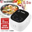 炊飯器 5.5合 糖質カット アイリスオーヤマ ヘルシーサポート炊飯器 RC-IJH50-W送料無料