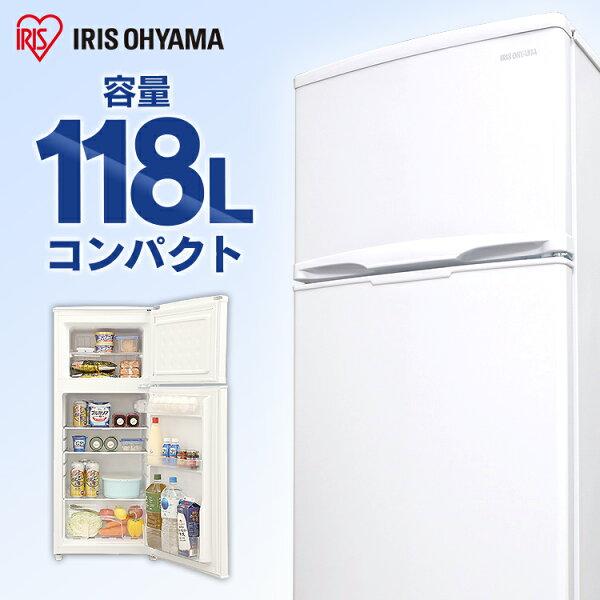 《クーポン利用で400円OFF》冷蔵庫小型ひとり暮らし冷凍冷蔵庫118LIRSD-12B-W2ドア静音寝室おしゃれ新品一人暮らし