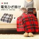 電気毛布 洗える 掛け NA-055H-RT電気掛け毛布 電