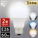 【2個セット】LED電球 E26 60W LDA7D-G-6