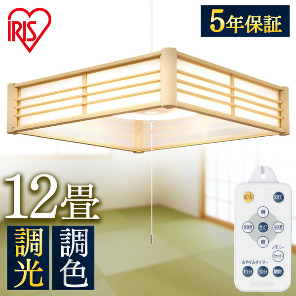ペンダントライトLED和風ペンダントライト12畳PLM12DL-J和風和室照明シーリングライトLEDペンダントライト調光調色和風