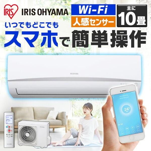 《最安挑戦》エアコン10畳IRA-2801Wアイリスオーヤマ2.8kWルームエアコンWifiWi-fi人感センサー人感暖房冷暖房