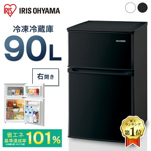 冷蔵庫 小型 ひとり暮らし 冷凍冷蔵庫 90L IRSD-9B-W IRSD-9B-B送料無料 2ドア 静音 寝室 スリム コンパクト 一人暮らし おしゃれ 2ドア冷蔵庫 小型冷蔵庫 冷凍庫 家庭用 ミニ冷蔵庫 おすすめ 白 黒 ホワイト ブラック 新生活 新品 二人暮らし 冷蔵 アイリスオーヤマ