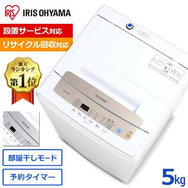 洗濯機5kgアイリスオーヤマ全自動洗濯機IAW-T502EN一人暮らしひとり暮らし小型コンパクト洗濯せんたく洗濯物全自動せんたっ