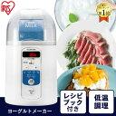 ヨーグルトメーカー アイリスオーヤマ IYM-013送料無料 牛乳パック ヨーグルト 飲むヨーグルト