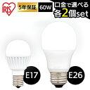 [25日はP3倍]【選べる2個セット】LED電球 E17 E