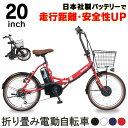 折畳電動自転車20インチ6段8AH TDN-206XーNYB