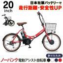 ノーパンク折畳電動自転車20インチ8AH TDN-206LN
