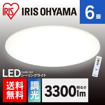 シーリングライト おしゃれ 6畳 CL6D-5.0送料無料 あす楽 LED リモコン付 リモコン 照明 天井 LEDシーリングライト LED照明 天井照明 照明器具 明るい 調光 LED シーリング ライト 電気 リビング アイリスオーヤマ