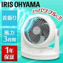 サーキュレーター 首振り 静音 14畳 PCF-HD18送料無料 あす楽 扇風機 ファン 洗濯物 冷...