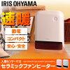 マイコン静音人感センサー付きセラミックファンヒーター1200WJCH-12TD3アイリスオーヤマ