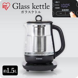ケトル おしゃれ 電気 電気ケトル ガラス IKE-G1500T-B送料無料 温度調節 コーヒー 保温 温度調節機能 湯沸し 湯沸かしポット 湯沸かし器 やかん 電気ポット かわいい 透明 ガラスケトル 紅茶 ティー コーヒー 珈琲 茶 お茶 熱湯 アイリスオーヤマ