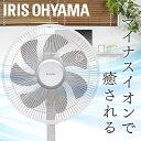 リモコン式リビング扇 LFA-305 扇風機 リビング扇風機 ファン リビングファン 首振り リモコン付 リモコン付き タイマー リビング AC ACモーター マイコン 季節家電 アイリスオーヤマ