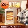 ストーブヒーター暖房暖房器具遠赤外線温かあったか家電テクノスTEKNOS直管型ハロゲンヒーターTEKNOS