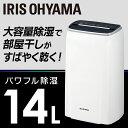 あす楽対応 ≪送料無料≫衣類乾燥除湿機 14L ホワイト IJC-H1...