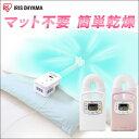 布団乾燥機 アイリスオーヤマ カラリエ ダニ退治 衣類乾燥 タイマー付 FK-C