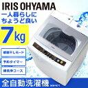 《設置対応可能》洗濯機 全自動洗濯機 7kg IAW-N71...