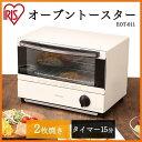 トースター オーブントースター EOT-011-W送料無料 ...