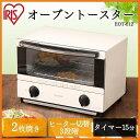トースター オーブントースター EOT-012-W送料無料 ...