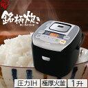 炊飯器 1升 圧力IH 米屋の旨み 銘柄炊き 圧力IHジャー炊飯器 RC-PA10-B10合炊き 1