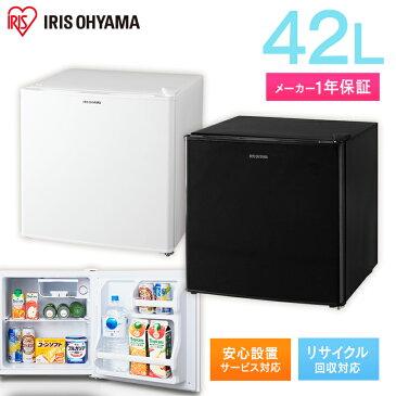 冷蔵庫 小型 1ドア 42L送料無料 ひとり暮らし おしゃれ 1ドア冷蔵庫 小型冷蔵庫 ミニ冷蔵庫 静音 寝室 省エネ スリム 家庭用 右開き 左開き 設置 一人暮らし 新品 二人暮らし 大容量 新生活 東京ゼロエミ対象 ノンフロン アイリスオーヤマ
