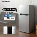 《最安値に挑戦中》冷蔵庫 小型 2ドア 118L 2ドア冷凍...