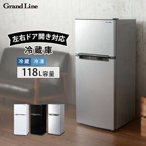 《最安値に挑戦中》冷蔵庫 小型 2ドア 118L 2ドア冷凍冷蔵庫 ARM-118L02WH・SL・BK送料無料 あす楽 ひとり暮らし おしゃれ 静音 省エネ スリム 2ドア冷蔵庫 冷凍庫 家庭用 冷凍冷蔵庫 右開き 左開き 両開き 設置 冷凍 一人暮らし 新品 二人暮らし 大容量【D】[ap]