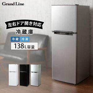 《最安挑戦 20,980円》冷蔵庫 小型 2ドア 138L 2ドア冷凍冷蔵庫 ARM-138L02WH・SL・BKひとり暮らし おしゃれ 静音 省エネ スリム 2ドア冷蔵庫 冷凍庫 家庭用 冷凍冷蔵庫 右開き 左開き 両開き 設置 一人暮らし 二人暮らし 大容量 卵ケース