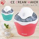 アイスクリームメーカー ICM01-VM ICM01-VS送