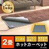 電気カーペットホットマット2畳暖房冬2畳用ホットカーペット本体TEKNOS